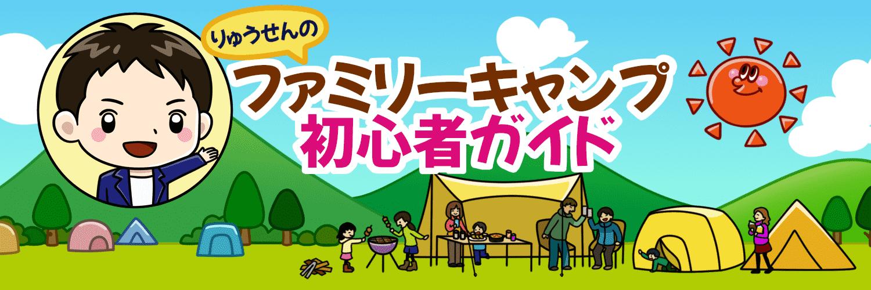 ファミリーキャンプ初心者ガイド
