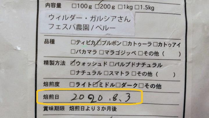 焙煎日を明記した豆の例